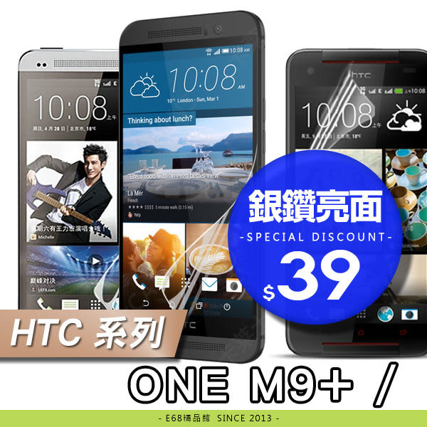 E68精品館 鑽石 銀鑽 螢幕保護貼 HTC ONE M9+ PLUS 鑽石銀鑽 保護膜 膜 貼膜 保貼 手機螢幕貼