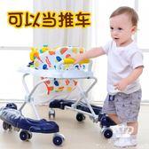 學步車 嬰兒幼兒童寶寶多功能防側翻防o型腿6-18個月手推