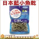 ◆MIX米克斯◆日本藍.小魚乾100g,...