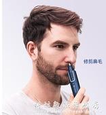 志高電動鼻毛修剪器男士清理剃鼻毛器男用神器充電式剪鼻毛剪刀女 秋季新品