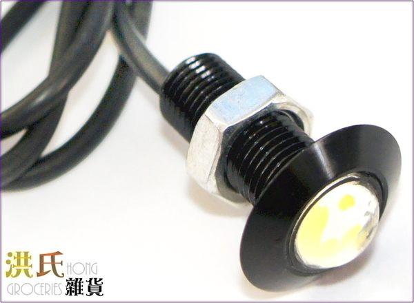 【洪氏雜貨】 280A144  鷹眼螺絲燈 傘型 黑框白光2入    LED 燈條 晝行燈 氣氛燈