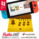 Buy917 【Flashfire】NS Switch & Switch Lite 勇者競技搖桿+充電座 (YS1000)