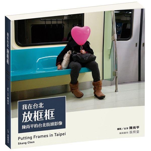 我在台北放框框:陳尚平的台北街頭影像 Putting Frames in Tai
