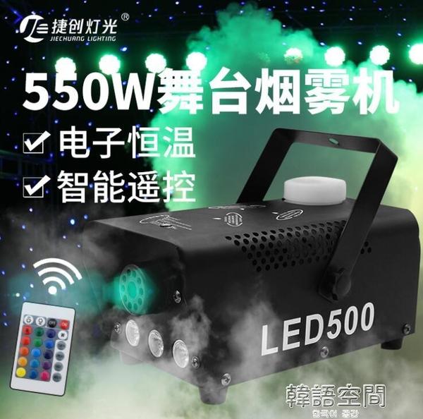 【現貨秒殺】LED全彩500W遙控煙機舞台煙霧機舞台氣氛500W汽車室內霧化消毒機
