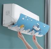 冷氣擋風板 空調擋風板防直吹嬰兒防風出風口遮風罩壁掛式冷氣導風板通用擋板【快速出貨82折】