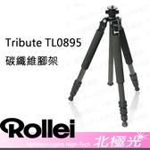 德國 Rollei Tribute TL0895 碳纖維腳架  最高1352mm 最低141mm 承重8kg