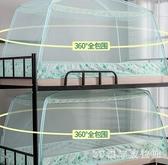 蚊帳學生宿舍上鋪下鋪帶支架寢室0.9m單人拉鏈款上下床蒙古包紋帳PH1584【3C環球位數館】