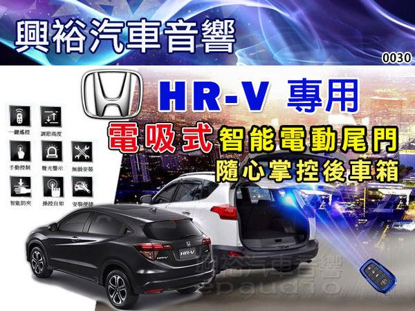【HONDA】16~18年HR-V 專用 電吸式智能電動尾門*腳踢掀開選購$6000*保固二年