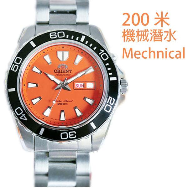 【萬年鐘錶】ORIENT 東方 WATER RESISTANT 200m潛水錶 鋼帶款 黑圈 機械錶 FEM75001M