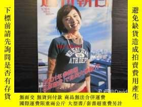 二手書博民逛書店罕見週刊朝日2001年1月19日Y443410 出版2001