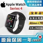 【創宇通訊│全新品】台灣公司貨 Apple Watch Series 4 40mm GPS手錶 (A2007) 開發票