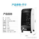 冷空調扇氣扇加濕行動制冷器家用冷風扇冷風機水冷小空調 1995生活雜貨igo