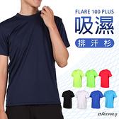 HODARLA FLARE 100 PLUS 男女吸濕排汗衫(短T 短袖T恤 台灣製≡體院≡ 31537