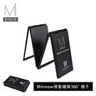纖維髮粉專用Minnow米諾360度四折鏡【MN02】