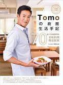(二手書)名模主廚Tomoの廚房生活手記:70道不失敗超簡單的美味料理創意提案