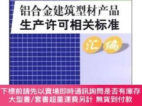 簡體書-十日到貨 R3YY【鋁合金建築型材產品生產許可相關標準匯編】 9787506652834 中國標準出
