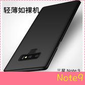 【萌萌噠】三星 Galaxy Note9 新款裸機手感 簡約純色素色保護殼 微磨砂防滑硬殼 手機殼 手機套