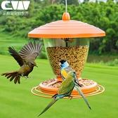 餵鳥器布施喂鳥器戶外懸掛式喂食器陽台喂鳥自動喂食器金屬喂鳥器CW3137 快速出貨