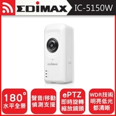 [富廉網] 【EDIMAX】全景式魚眼無線網路攝影機 IC-5150W