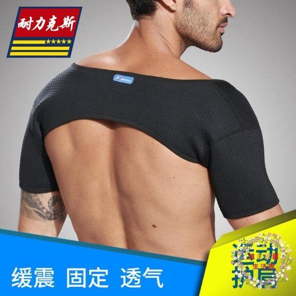 一件85折免運--運動健身護肩男籃球保暖後背肩膀裝備護臂護膝夏季夏天脫臼帶