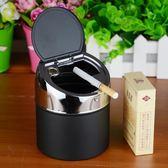 家居擺件收納大號不銹鋼帶蓋煙灰缸 創意個性時尚歐式禮物送男友
