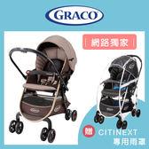 【愛吾兒網路獨賣】Graco 購物型雙向嬰幼兒手推車豪華休旅 CITINEXT CTS-櫻花步道 贈專用雨罩