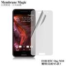魔力 HTC One M10 高透光抗刮螢幕保護貼