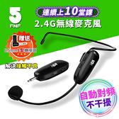 【ifive】2.4G無線3合1教學麥克風 無線麥克風 擴音機專用麥克風 頭戴式麥克風 頭戴麥克風