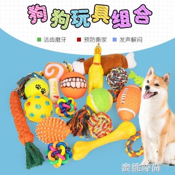 狗狗玩具磨牙耐咬發聲尖叫雞金毛大型犬泰迪幼犬小狗解悶寵物用品『蜜桃時尚』