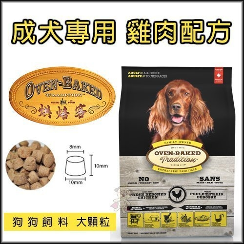 『寵喵樂旗艦店』烘焙客(非吃不可)Oven-Baked《成犬-雞肉(大顆粒)》12.5磅