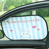 ✭米菈生活館✭【N358】卡通自黏式汽車遮陽擋(大) 靜電 陽光 擋風玻璃 防曬 隔熱板 遮陽板
