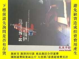 二手書博民逛書店節目冊:對話DIALOGUE罕見難忘2005 馬曉暉 & 歐文斯