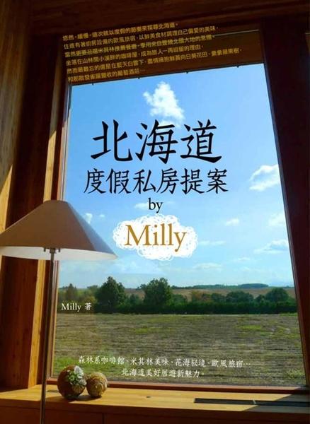 (二手書)北海道度假私房提案 by Milly