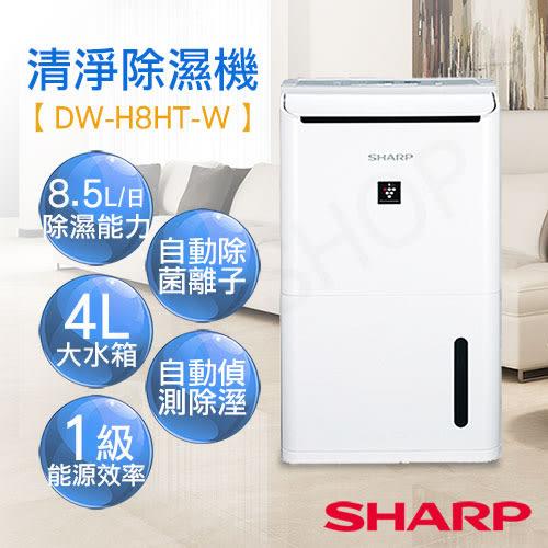 【夏普SHARP】 8.5L衣物乾燥清淨除濕機 DW-H8HT-W