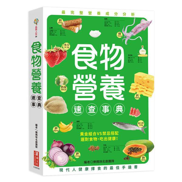 食物營養速查事典