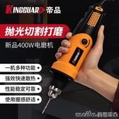 電動打磨機多功能雕刻機玉石拋光機根雕木雕工具電磨機迷你小電鉆QM 美芭
