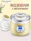 酸奶機 小熊酸奶機全自動發酵自制米酒機水果酒釀學生宿舍1人迷你小容量 韓菲兒