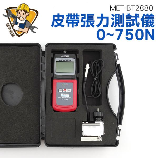 《精準儀錶旗艦店》皮帶張力測試儀 0~750N 牛頓 適用汽車 紡織化纖 MET-BT2880