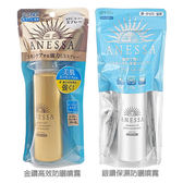 SHISEIDO資生堂 安耐曬ANESSA防曬噴霧(SPF50)60g 2款可選【小三美日】