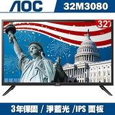 (登錄抽特斯拉)美國AOC 32吋LED液晶顯示器+視訊盒32M3080