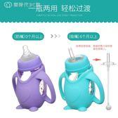 玻璃奶瓶防摔防脹氣寬口徑嬰兒帶手柄硅膠套新生兒玻璃奶瓶 【創時代3c館】