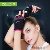 雷奇健身手套女防滑耐磨運動手套男半指護掌護腕器械訓練瑜伽鍛煉 交換禮物 免運