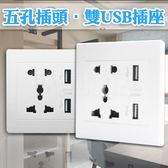萬用 電源 插座 面板 牆壁插座 電源插座 轉接頭 USB 5V 2A 白色(79-1542)