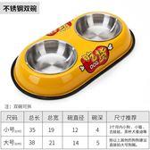 優惠兩天-狗碗狗盆貓碗貓食盆泰迪狗狗雙碗貓咪中小型犬自動飲水器寵物用品