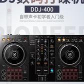 DDJ-400全套專業酒吧DJ入門級打碟機控制器TA4637【 雅居屋 】