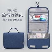 旅行洗漱包便攜出差戶外防水收納袋多功能大容量化妝包【聚寶屋】