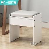 現代簡約網紅小凳子家用臥室懶人可愛臥室女生梳妝臺創意化妝椅子 ATF 夏季狂歡