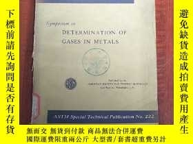 二手書博民逛書店symposium罕見on determination of gases in metals(P3146)Y1
