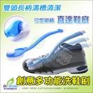 多功能洗鞋刷 雙頭長柄溝槽 直到鞋底清潔無死角╭*鞋博士嚴選鞋材