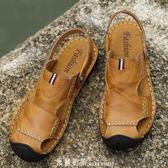 涼鞋男夏真皮拖鞋韓版潮流夏天海邊戶外運動休閒鞋男士包頭沙灘鞋「米蘭街頭」